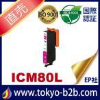 IC80L ICM80L マゼンタ 増量 互換インクカートリッジ EPSON IC80-M エプソンインクカートリッジ