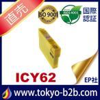 IC62 ICY62 イェロー 互換インクカートリッジ エプソンインクカートリッジ インクカートリッジ EPSON