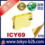 IC69 ICY69 イエロー ( エプソン互換インク ) EPSON