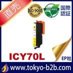 IC70L ICY70L イェロー 増量 互換インクカートリッジ EPSON IC70-Y エプソンインクカートリッジ