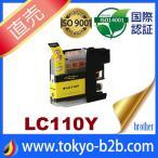 LC110 LC110Y イェロー ブラザーインク互換 最新バージョンICチップ付