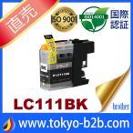 LC111 LC111BK ブラック 互換インクカートリッジ brother ブラザー 最新バージョンICチップ付