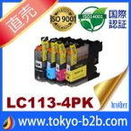 LC113 LC113-4PK 4色セット 中身 ( LC113BK LC113C LC113M LC113Y ) 互換インク brother 最新バージョンICチップ付