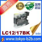 LC12 LC12BK ブラック 互換インクカートリッジ brother LC12-BK インク・カートリッジ インク プリンター