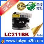 LC211 LC211BK ブラック 互換インクカートリッジ brother ブラザー 最新バージョンICチップ付