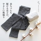 Yahoo!TOKYOBASIC靴下・レッグウェアランキング第1位受賞!【肌に優しい】オーガニックコットン100% マシュマロ 接結 厚手 レギンス【日本製】アトピー 敏感肌【メール便可:○