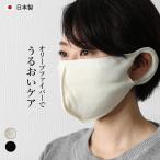 お一人様5枚まで オリーブの恵み マスク 日本製 就寝用マスク 洗える 大人用 乾燥対策 保湿 潤いケア 冷え対策 風邪予防 肌に優しい コットン 綿 白鳥繊維