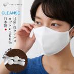 ホワイト6/中旬以降・ブラック・杢グレー4/27以降順次発送 マスク 洗える 日本製 コットン100% クレンゼ 抗菌・抗ウイルス マスク お一人様10枚まで