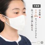4/25以降順次発送 マスク 子供用 洗える 日本製 プレミアムリネン100% 子供用マスク 子ども用 天然リネンの抗菌性
