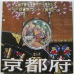 第2回・地方自治法施行60周年 『京都府』 千円銀貨 Aセット