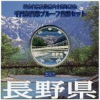 第4回・地方自治法施行60周年 『長野県』 千円銀貨 Aセット