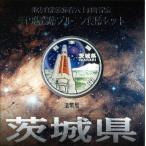 第6回・地方自治法施行60周年 『茨城県』 千円銀貨 Aセット