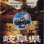 第9回・地方自治法施行60周年 『岐阜県』 千円銀貨 Aセット