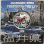 第10回・地方自治法施行60周年 『福井県』 千円銀貨 Aセット