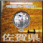 第13回・地方自治法施行60周年 『佐賀県』 千円銀貨 Aセット