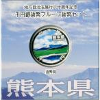 第16回・地方自治法施行60周年 『熊本県』 千円銀貨 Aセット