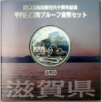 第174回・地方自治法施行60周年 『滋賀県』 千円銀貨 Aセット