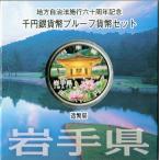 第18回・地方自治法施行60周年 『岩手県』 (23年銘)千円銀貨 Aセット
