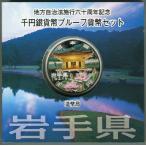 【希少】地方自治法施行60周年 『岩手県』 (24年銘)千円銀貨 Aセット
