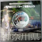 第21回・地方自治法施行60周年 『神奈川県』 千円銀貨 Aセット