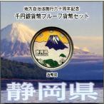 第30回・地方自治法施行60周年 『静岡県』 千円銀貨 Aセット