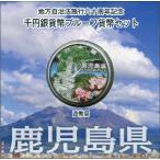 第32回・地方自治法施行60周年 『鹿児島県』 千円銀貨 Aセット