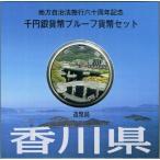 第36回・地方自治法施行60周年 『香川県』 千円銀貨 Aセット