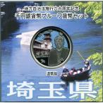 第37回・地方自治法施行60周年 『埼玉県』 千円銀貨 Aセット