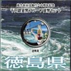 第40回・地方自治法施行60周年 『徳島県』 千円銀貨 Aセット