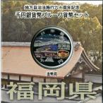 第41回・地方自治法施行60周年 『福岡県』 千円銀貨 Aセット