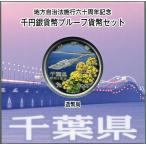 第45回・地方自治法施行60周年 『千葉県』 千円銀貨 Aセット