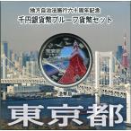 ラスト【超人気】第47回・地方自治法施行60周年 『東京都』 千円銀貨 Aセット