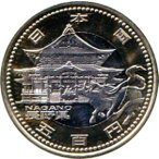 地方自治法60周年記念 バイカラー・クラッド 『長野県』 500円記念貨