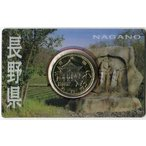 地方自治法60周年記念 5百円バイカラー・クラッド貨幣セットA(単体セット) 『長野県』