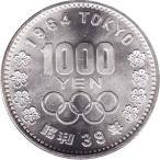 東京オリンピック記念1000円銀貨 極美品