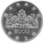 議会開設100周年記念5000円銀貨 極美品