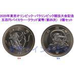 2020年東京オリンピック・パラリンピック競技大会記念 五百円バイカラー・クラッド貨幣(第四次) 2種セット