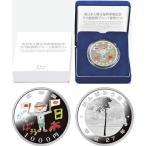東日本大震災復興事業記念千円銀貨幣プルーフ貨幣セット(第三次)