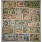 昭和〜大正 懐かしの紙幣20種セット