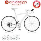 ロードバイク 自転車 本体 デュアルコントロールレバー STI アルミ 軽量 700c 14段変速 5014AL a.n.design works アウトレット カンタン組立 ポイント5倍