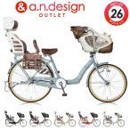 自転車 子供乗せ 前後 オートライト 変速 26インチ a.n.d mama wk ダブルキッズ ママ a.n.design works アウトレット 完全組立済