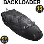 自転車 バイクパッキング サドルバッグ TOPEAKトピーク BACKLOADER  15L バックローダー 15リットル Bikepacking バック 防水 防汚 撥水 軽量 通勤 TBP-BL3B