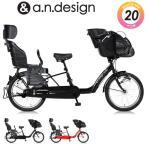 ヘルメットプレゼント 子供乗せ自転車 前 後 オートライト 20インチ a.n.d coala wk コアラ a.n.design works  完全組立済 送料無料 ポイント5倍