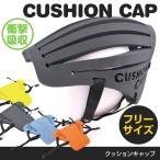 自転車 ヘルメット 送料無料 子供 大人 男女兼用 ユニセックス GODO クッションキャップ CUSHIONCAP フリーサイズ