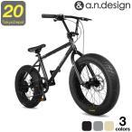 ファットバイク 20インチ 自転車 ビーチクルーザー  Devoo207 a.n.design works 送料無料 99%組立 ポイント5倍