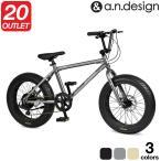 ファットバイク 20インチ 本体 自転車 ディスク ビーチクルーザー 7段変速  Devoo207 a.n.design works アウトレット99%組立