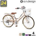 自転車 送料無料 子供 24インチ 小学生 男の子 女の子 変速 パイプキャリア FT246 a.n.design works カンタン組立