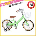 Yahoo!TOKYO DEPOT10%OFFクーポン アウトレット a.n.design works frere ν フレール ニユ 自転車 子供用 14インチ 本体 男の子 女の子 幼稚園 幼児 キッズ 90cm〜