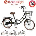 自転車 20インチ おしゃれ 安い ミニベロ 小径車 6段変速 シマノ 荷台 身長140cm〜  KH206 a.n.design works アウトレット カンタン組立