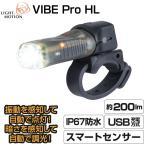 LIGHT&MOTION VIBE ProHL ライトアンドモーション バイブプロHL サイドマーカー付オートヘッドライト